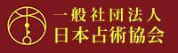 一般社団法人日本占術協会